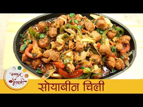 स य ब न च ल ल Recipe How To Make Soya Bean Desi Cooking Recipes